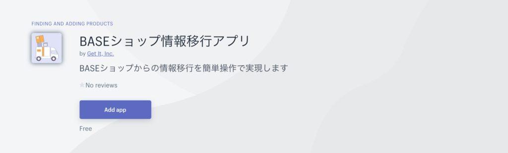 BASEショップ情報移行アプリ