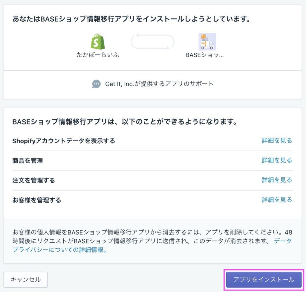 BASEショップ情報移行アプリ- インストール画面